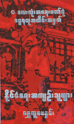 Book Shelf of MoeMaKa – Mar Mar Aye, Shwe Ku May Hnin, Min Tar Yar
