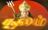 soolam Soolam – Episode 06 Tamil Serial