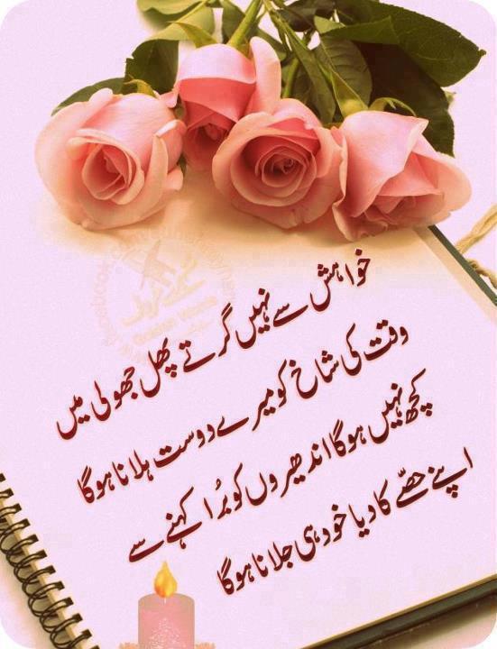 ... Poetry   Urdu Shairy   Urdu Ghazals   Fantasy Poetry   Love Poetry