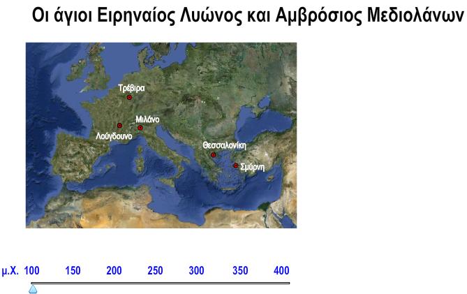 http://ebooks.edu.gr/modules/ebook/show.php/DSGYM-C117/510/3331,13438/extras/html/kef4_en24_eirhnaios_amvrosios_xronologio_popup.htm