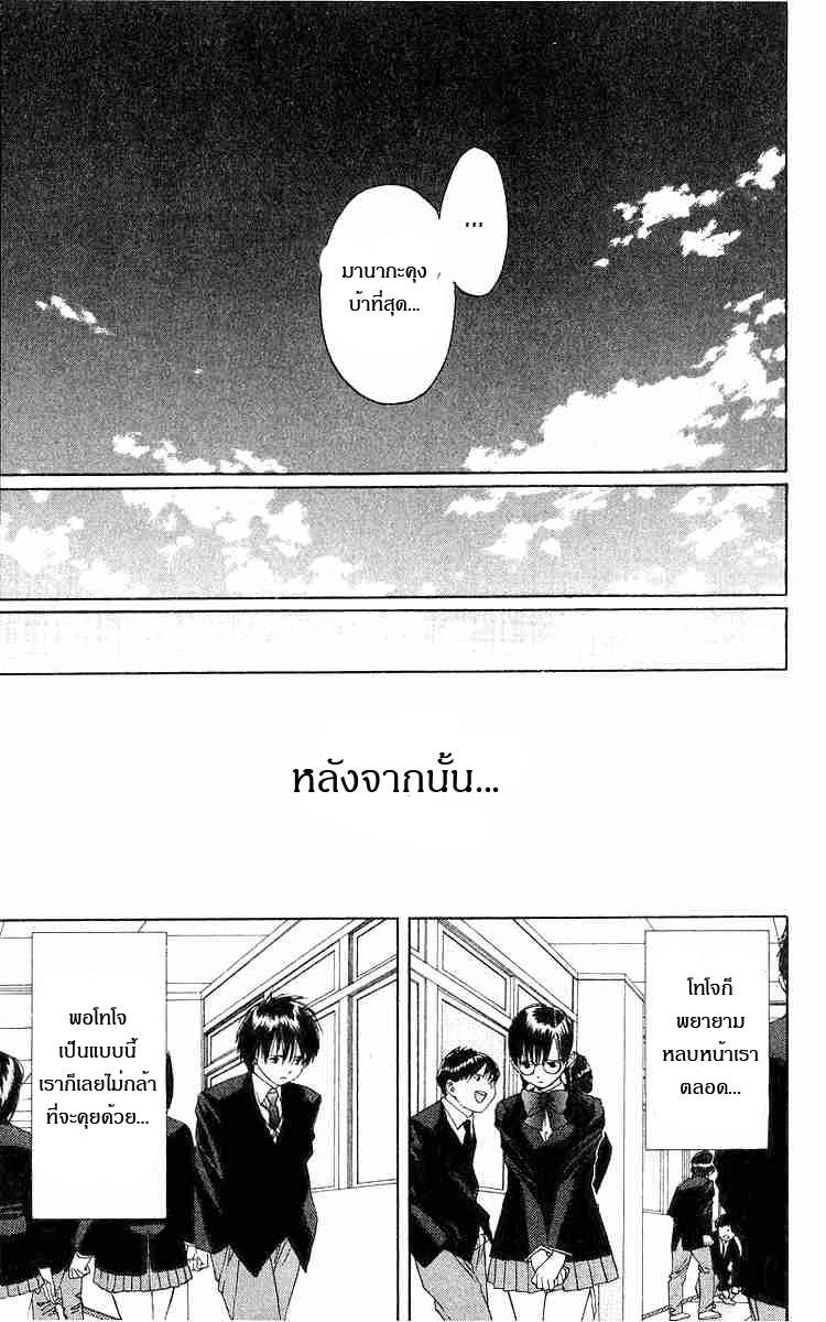 อ่านการ์ตูน Ichigo100 12 ภาพที่ 9