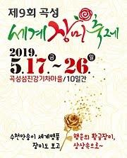 เทศกาลดอกกุหลาบที่เมืองกกซอง