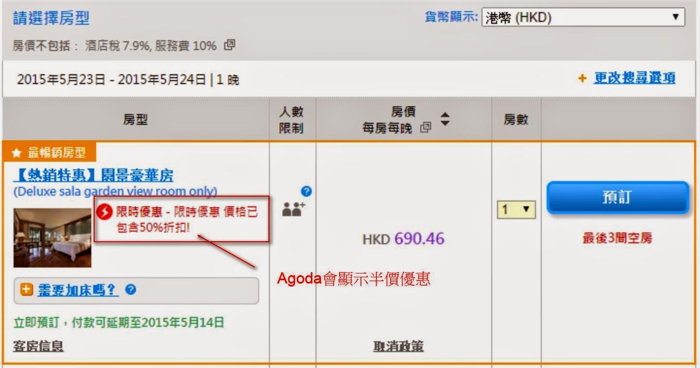 布吉JW Marriott酒店Agoda會顯示50%折扣