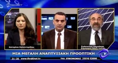 Ο Δήμαρχος Αλεξανδρούπολης Ε. Λαμπράκης για τον ελληνικό ζεόλιθο.