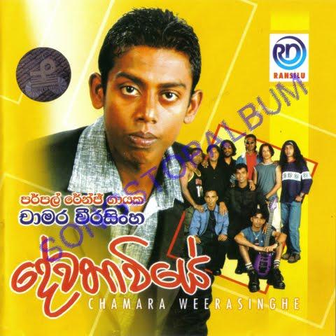 Chamara weerasinghe album