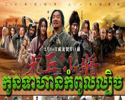 [ Movies ] Kon Teahean Kompul Lbech - Chinese Movies dubbed in Khmer - Khmer Movies, chinese movies, Short Movies -:- [ 4 end ]