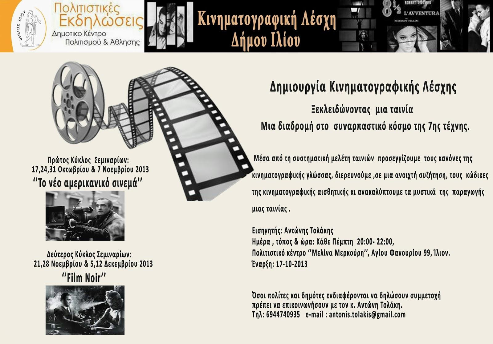 Δημιουργία κινηματογραφικής λέσχης