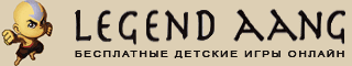 Детские онлайн игры на Legend-Aang.blogspot.com