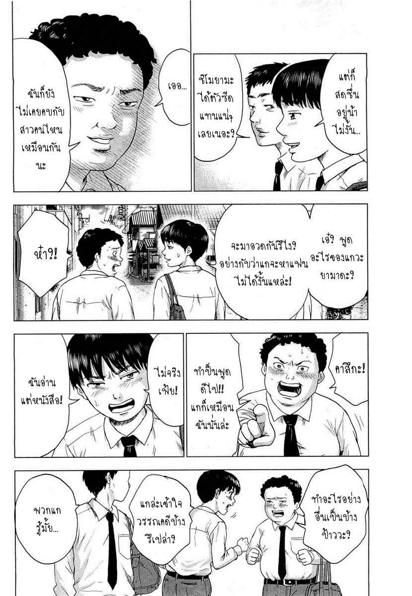 อ่านการ์ตูน Aku no Hana 01 ภาพที่ 12