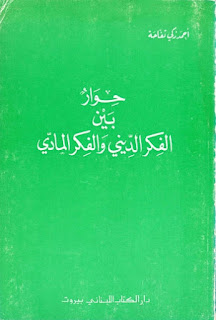 كتاب حوار بين الفكر الديني والفكر المادي - أحمد زكي تفاحة