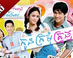 [ Movies ] Kon Kromom Kru Thmob - Khmer Movies, Thai - Khmer, Series Movies