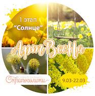 """СП """"Арт Весна"""""""