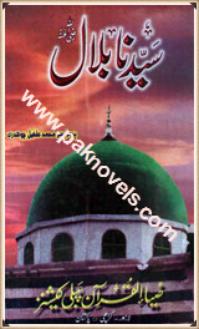 Sayedna Hazrat Bilal
