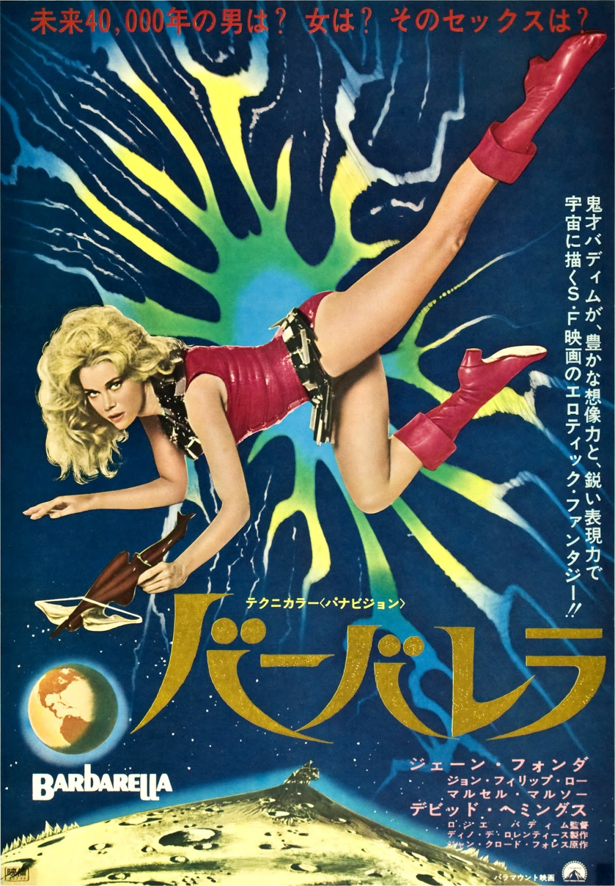 http://2.bp.blogspot.com/-EG2zDnlQzDU/UQcS1tCKz3I/AAAAAAAALUg/lCpWaAc-pFA/s1725/barbarella_poster_07.jpg
