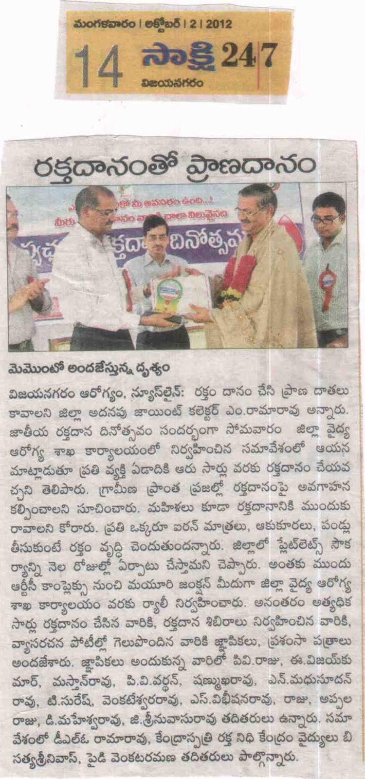dapcu speak  district aids prevention control unit organized national voluntary blood donors day event at vizianagaram on 1st 2012