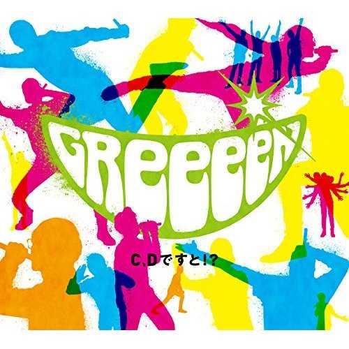 [Album] GReeeeN – C、Dですと!? (2015.06.24/MP3/RAR)