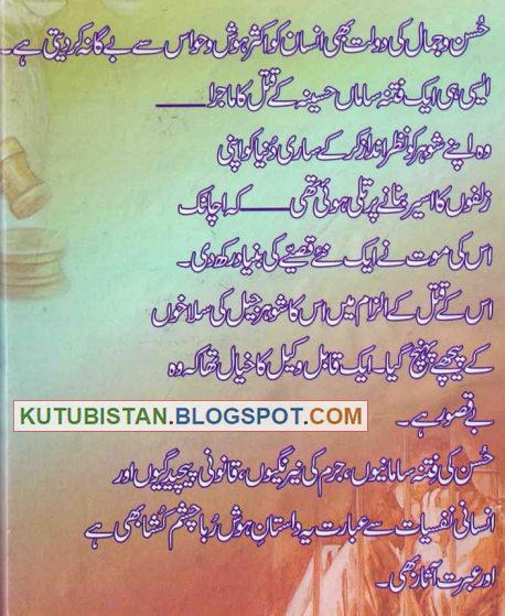 Representation of Janam Jan-e-Jahan Pdf Urdu Novel