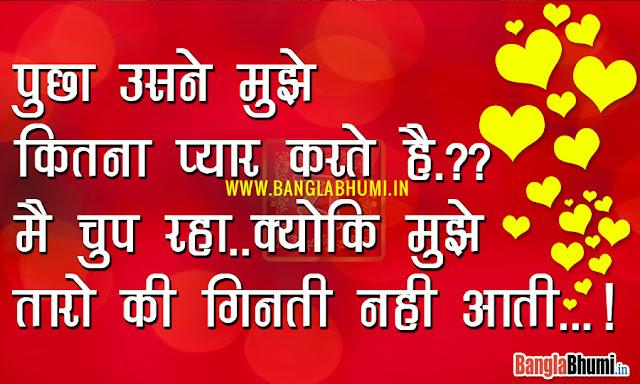 Whatsapp Romantic Hindi Love Shayari - Hindi Romantic Love Shayari Photo Free Download
