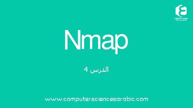 دورة (Network Mapper (Nmap الدرس :4