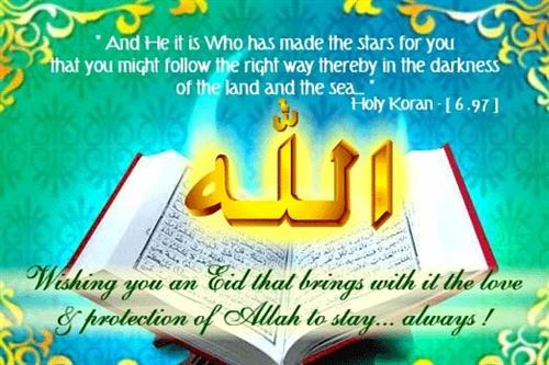 Beautiful Picture And Quote From Holy Koran For Ramadan Kareem