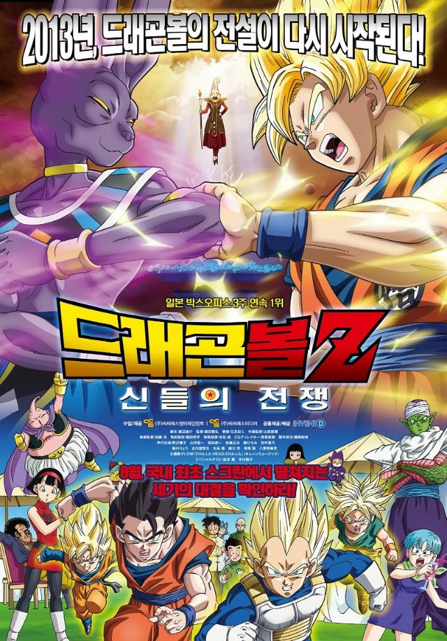 La película Dragon Ball Z Battle of Gods