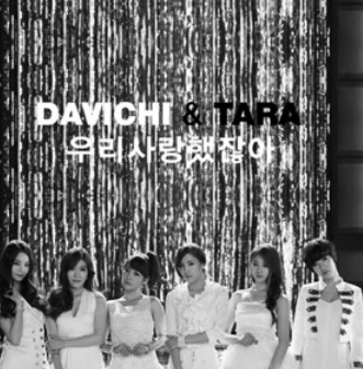 Audio] Davichi and T-ara released collaboration song We Were In ...