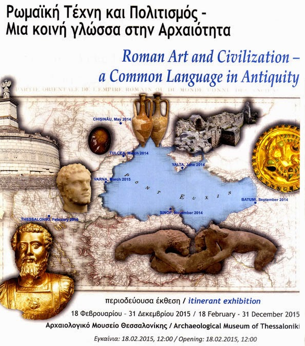 Μαύρη Θάλασσα - Ενότητα και Διαφορετικότητα στη Ρωμαϊκή Αρχαιότητα