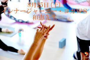 【詳細後日】8月25日(土) 和恵先生のワークショップ