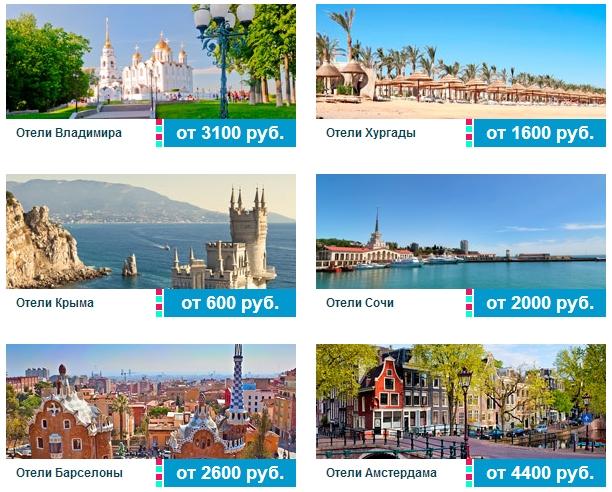 Распродажа отелей от популярного сервиса бронирования специально для российских путешественников по минимальным ценам | sale of hotels at low prices