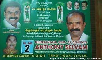 JDS Tamil BBMP