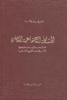 كتاب المشكلة الإجتماعية المعاصرة - الشهيد نوري طعمة