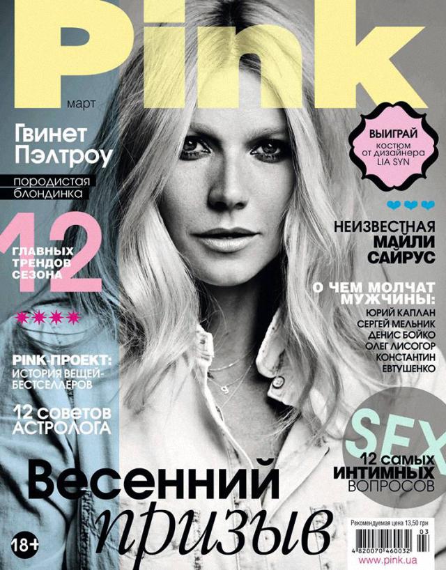Gwyneth Paltrow portada de Pink Magazine marzo 2014