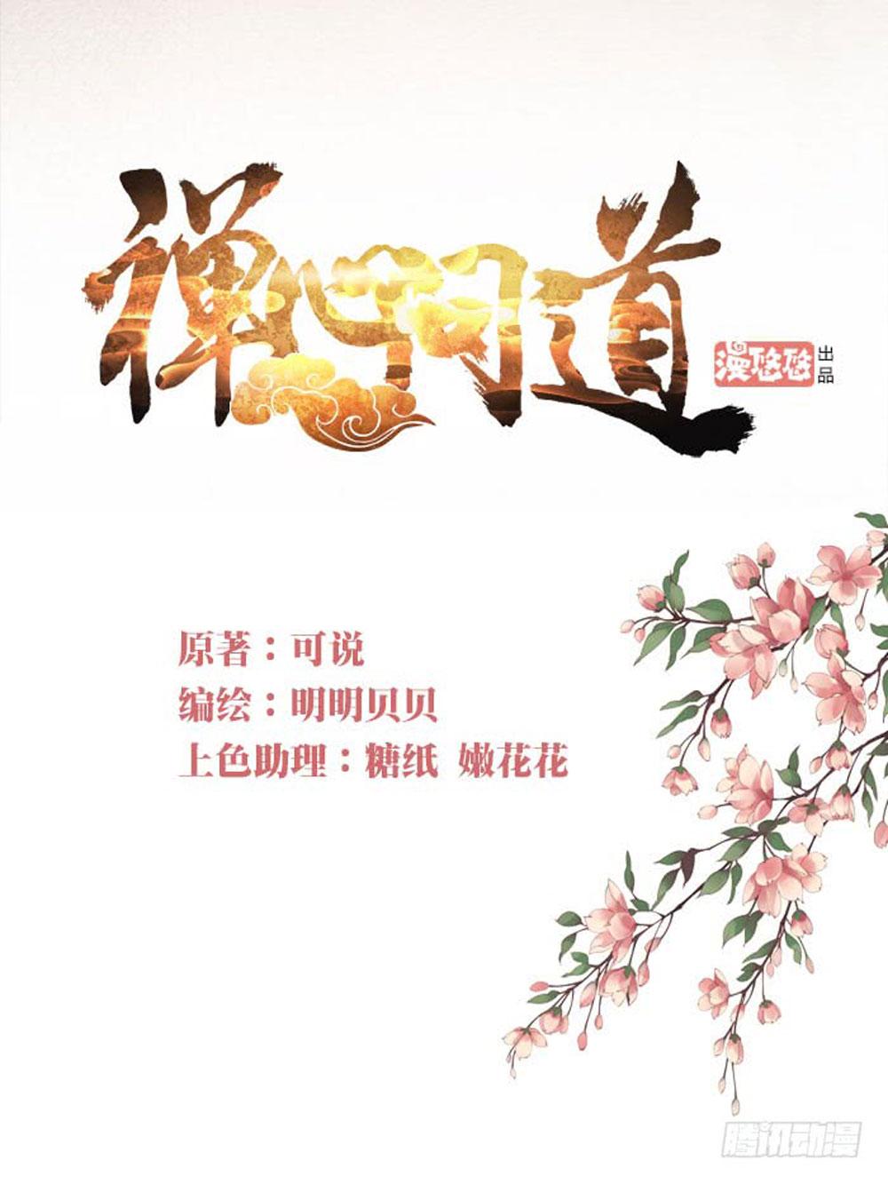 Thiền Tâm Vấn Đạo Chap 28 . Next Chap 29