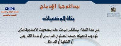 بنك الوضعيات الادماجية Bank+idmaj
