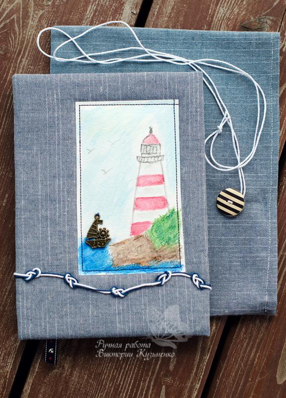 блокнот ручной работы, акварель, маяк, морской стиль