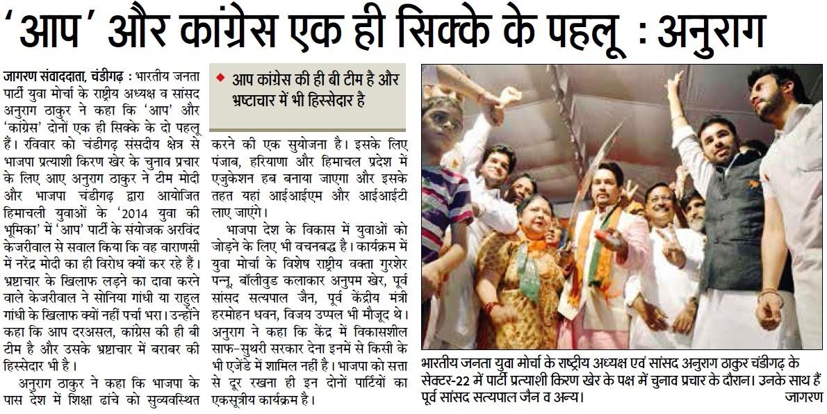 भाजपा युवा मोर्चा के राष्ट्रीय अध्यक्ष अनुराग ठाकुर चंडीगढ़ के सेक्टर 22 में पार्टी प्रत्याशी किरण खेर के पक्ष में चुनाव प्रचार के दौरन। उनके साथ हैं पूर्व सांसद सत्य पाल जैन व अन्य