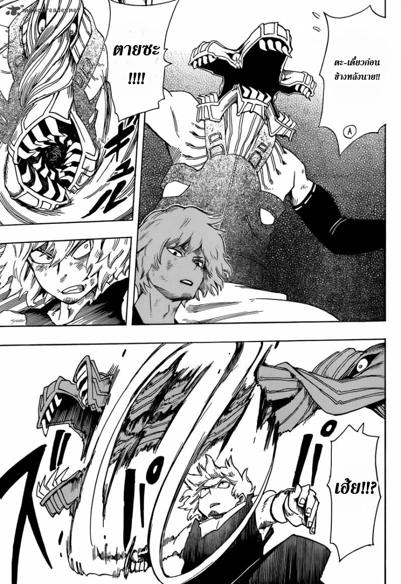 อ่านการ์ตูน Sensei no bulge 13 ภาพที่ 3