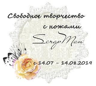 Св.тв-во ScrapMan 14/08