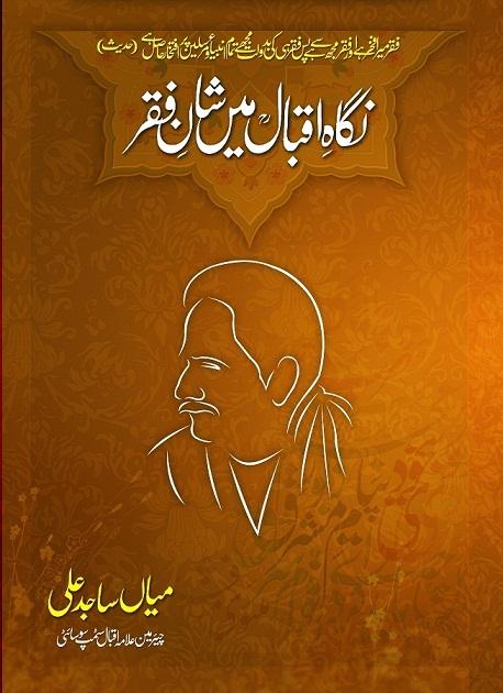 Nigah-e-Iqbal Mein Shan-e-Faqr