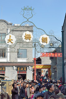 Dazhalan or Dashilan gate in Beijing