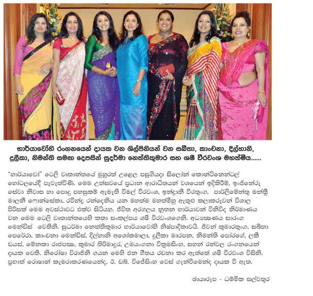 Sirikatha+LK ... new sinhala teledrma : Gossip Lanka News And Sri ...