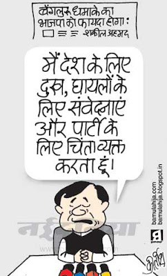 shakeel ahmad cartoon, congress cartoon, bjp cartoon, indian political cartoon, Terrorism Cartoon, Bomb Blast