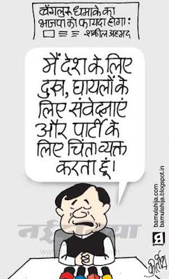 shakeel ahmad cartoon, congress cartoon, bjp cartoon, indian political cartoon, Terrorism Cartoon, Bomb Blast