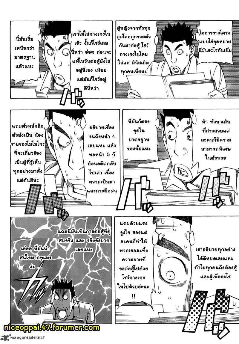 อ่านการ์ตูน Bakuman 141 ภาพที่ 11