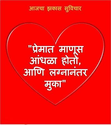 Images Marathi Suvichar Wallpaper Funny