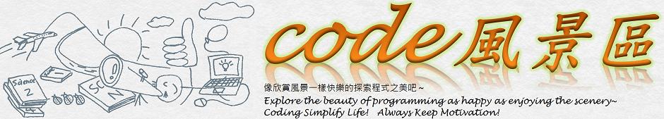 code風景區 (code scenic)