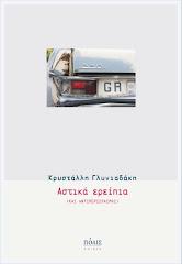 Αστικά Ερείπια (κι Αντιπερισπασμοί) (εκδ. Πόλις, 2013)