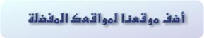 بسم الله الرحمن الرحيم وبه نستعين
