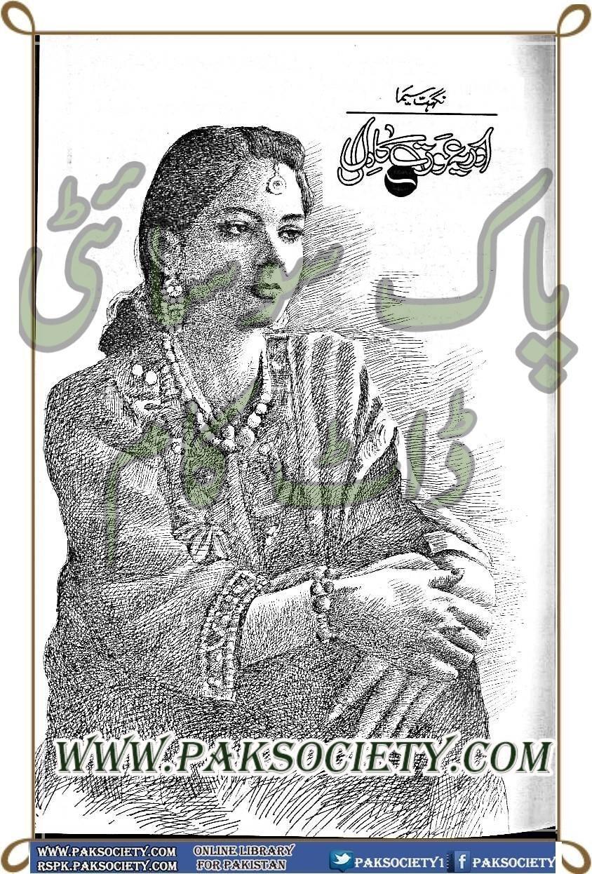 Aur yeh aurat ka dil by Nighat Seema pdf