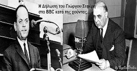Η Δήλωση του Γεωργίου Σεφέρη στο BBC κατά της χούντας